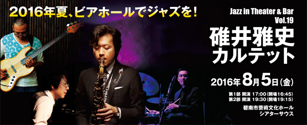 JazzInTheater&Bar Vol.19
